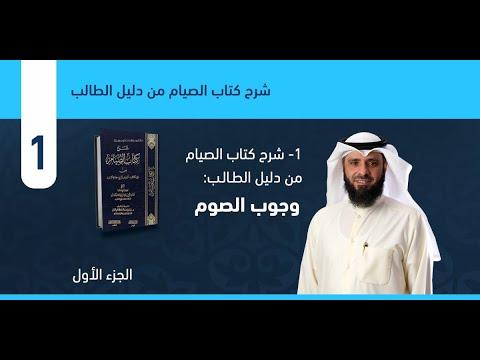 الجزء الأول يجب صيام رمضان برؤية هلاله