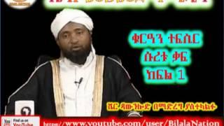 Sura Qaf | Part 01 | ᴴᴰ Sh Mohammed Hamidin | Amharic Quran Tafsiir