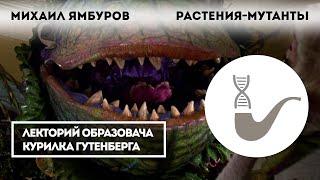 Михаил Ямбуров - Растения-мутанты