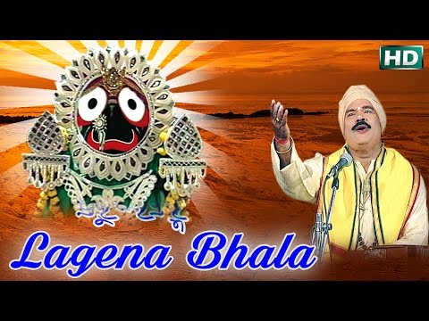 HEART TOUCHING ODIA BHAJAN-LAGENA LAGENA BHALA ଲାଗେନା ଲାଗେନା ଭଲ ତୁମରି | Prabhu Param Bramha|Subash D