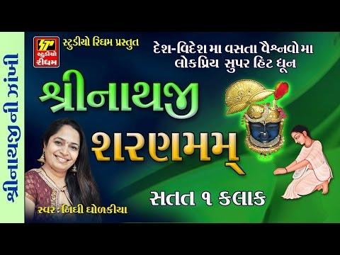Super Hit Shrinathji Dhun 2017 | Shrinathji Sarnam Mm Nonstop