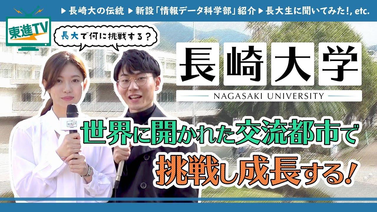 【長崎大学】新設学部から留学まで | いろいろな挑戦を聞いてみた!!