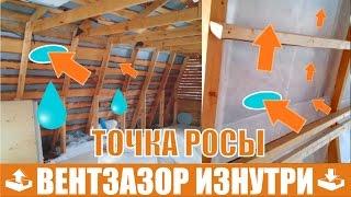 видео Как утеплить крышу дома изнутри