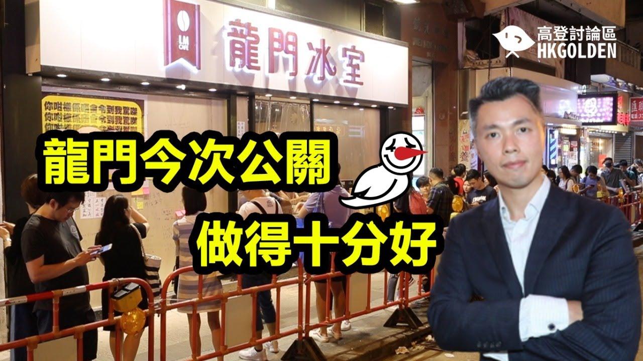 【高登堅係熱】 2020-09-25   龍門今次公關做得十分好