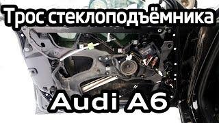 Замена троса стеклоподъемника Audi A6 C6
