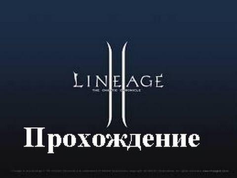 LineAge II: Helios - The Lord of Bifrost (Прохождение за мага Артеи: с 1 по 10 уровень) #1
