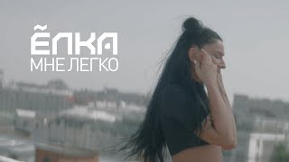 Ёлка - Мне легко (Official Video)