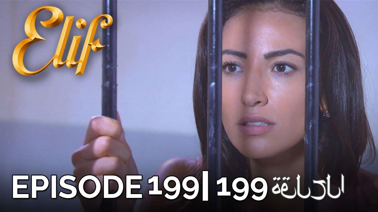 Download Elif Episode 199 (Arabic Subtitles)   أليف الحلقة 199