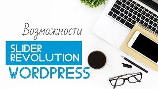 Slider Revolution. Примеры слайдера. Azbuka Wordpress
