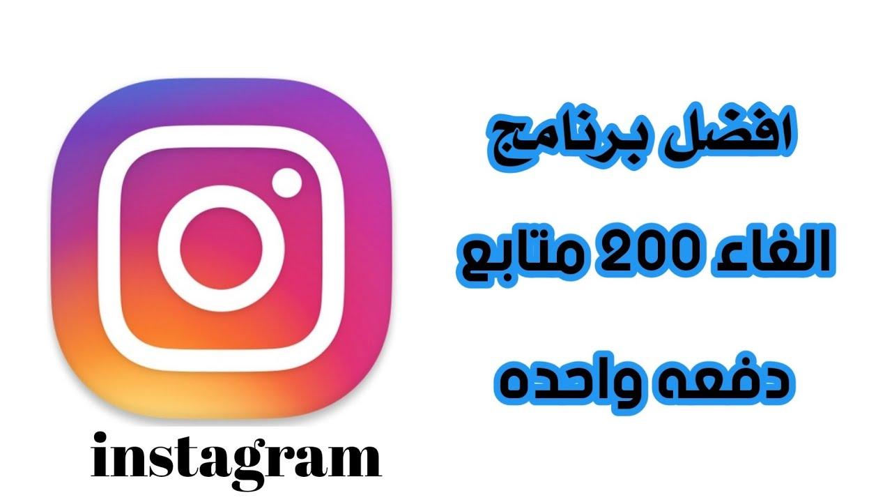 برنامج الغاء متابعين الانستا 200 متابع دفعه واحده - Самые