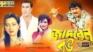 Download Video Jadrel Bou - জাদরেল বউ | Rojina | Jasim | Manna | Sunetra | Bangla Movie MP3 3GP MP4