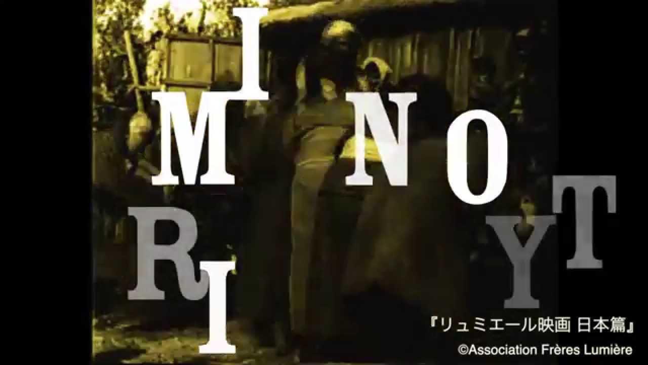 画像: 「ニッポン・マイノリティ映画祭」予告編 www.youtube.com