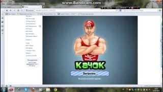 Новий (класний баг) на игру Качок вконтакте!!!