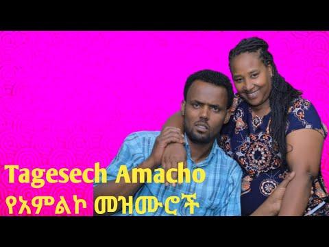 ድንቅ የድሮ መዝሙሮች Tagesech Amacho hadiya mezmur