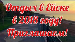 видео Отдых в Витязево 2018, цены у самого моря - частный сектор без посредников, отзывы 2017 летом