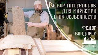 Выбор материалов для маркетри и их особенности - Фёдор Бондарев уроки маркетри
