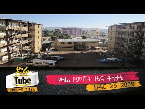 Ethiopia - The Latest Ethiopian News From DireTube Dec 7, 2016