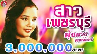 สาวเพชรบุรี - พุ่มพวง ดวงจันทร์ [Official MV