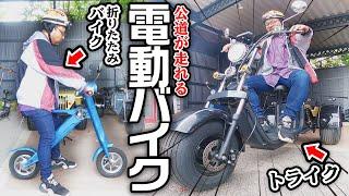 【公道走行可】今注目の電動バイク紹介!乗ったら未来を感じた!!