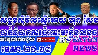 KHMER. Radio - Radio Free Asia - #Today News On 21. April. 2018#