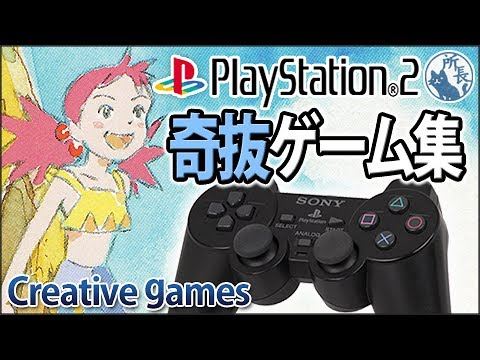 【PS2】奇抜ゲーム集 [Creative PS2 games]