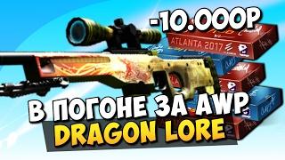 В ПОГОНЕ ЗА AWP DRAGON LORE - ИГРА НА 10.000 РУБЛЕЙ В CS:GO