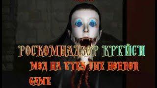 �������� ���� Роскомнадзор Крейси || мод на eyes the horror game ������