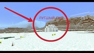 как сделать снежный биом в minecraft