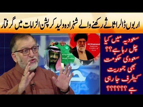 Harf e Raaz With Orya Maqbool Jaan   6 November 2017   Neo News
