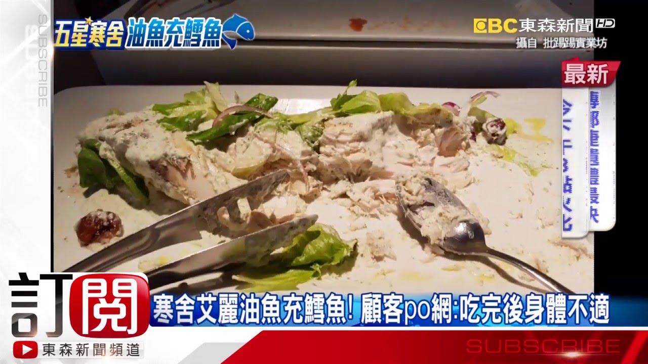 寒舍艾麗油魚充鱈魚! 顧客po網:吃完後身體不適 - YouTube