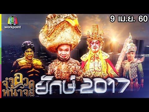 จำอวดหน้าจอ   ยักษ์ 2017   9 เม.ย. 60 Full HD