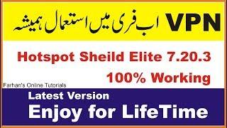 Hotspot Shield Elite Crack v7.20.3 [Latest] Install & Activation Hindi/Urdu