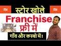 Mi स्टोर खोले फ्री में, गाँव और कस्बो में ! Franchise | Business ideas in hindi |SMALL BUSINESS IDEA