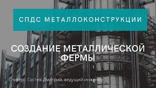 Создание металлической фермы в СПДС Металлоконструкции