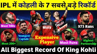 Kohli All IPL Records : Top Biggest Records For Virat Kohli In IPL History | कोहली के 7 बड़े रिकॉर्ड