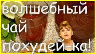 Волшебный чай из Лаврового листа и Корицы для похудения. ХУДЕЙ ВКУСНО!!!