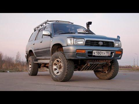 Личный опыт: 3 года владения Toyota Hilux Surf 130