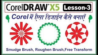 Learn CorelDraw in hindi tutorial 5 how to use smudge brush roughen brush free transform in corel