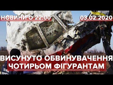 Підсумковий випуск новин за 22:00: Обвинувачення у справі MH17