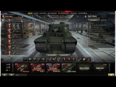 Как пересадить экипаж с одного танка на другой без потери опыта видео