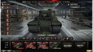 Как бесплатно пересадить экипаж с танка на танк WOT