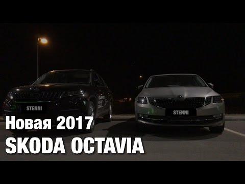 Новая Skoda Octavia 2017 A7 Обзор.