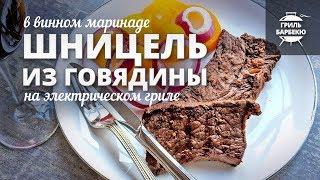 Шницель из говядины на гриле (рецепт для электрического гриля)