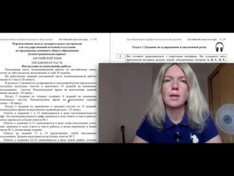 ОГЭ Английский язык - Демоверсия 2020 - Раздел 1