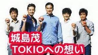城島くんみたいなリーダーがいるから、 TOKIOが成長できたのかもし...