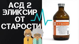 АСД 2 эликсир от старости