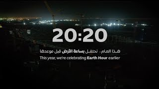Expo 2020 l Earth Hour