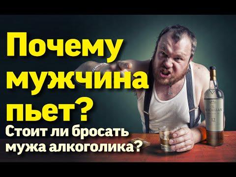 Почему мужчина пьет? Стоит ли бросать мужа алкоголика?