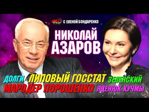 Экс-премьер-министр Азаров: Что