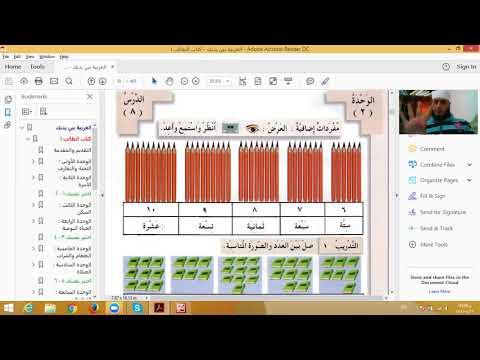 Eaalim Institute -Learn Arabic Language 23-4 2018